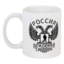"""Кружка """"Вежливая страна"""" - вежливые люди, вооружённые силы, герб россии, россия, армия"""