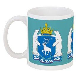 """Кружка """"Герб Ямало-Ненецкого автономного округа."""" - россия, герб, символы, север, округ"""