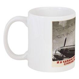 """Кружка """"Советский плакат, 1952 г."""" - ссср, плакат, авиация, лётчик, ввс"""