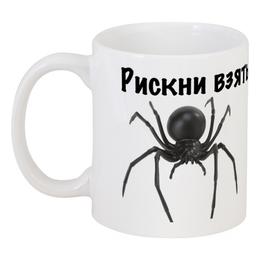 """Кружка """"Рискни взять"""" - муха, паук, рискни"""