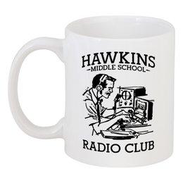 """Кружка """"Очень странные дела. Радиоклуб Хоукинса"""" - радио, stranger things, очень странные дела, клуб радиолюбителей школы хоукинса, радиоклуб хоукинса"""
