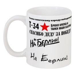 """Кружка """"День Победы"""" - праздник, россия, день победы, 9мая"""