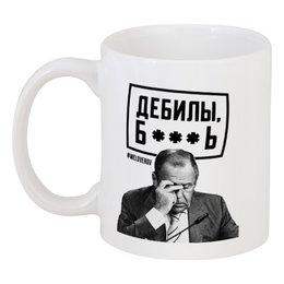 """Кружка """"Дебилы б***ь """" - мид, лавров, lavrov, weloverov, kkaravaev"""