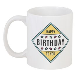 """Кружка """"Happy Birthday to you"""" - др, с днём рождения, день рождения, happy birthday to you"""