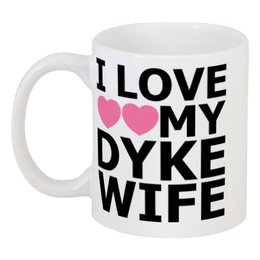 """Кружка """"Я люблю свою жену дайка"""" - лгбт, dyke"""