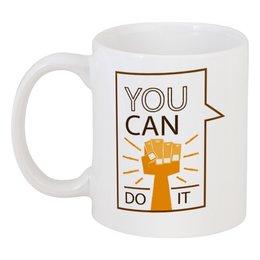 """Кружка """"Ты можешь сделать это!"""" - фитоняшка, сессия, офис, фитнес, мотивация"""