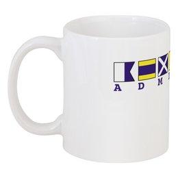 "Кружка ""Адмирал / Admiral"" - море, sailing, яхтинг, boatstyle, флот"