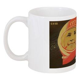 """Кружка """"Советский плакат, 1961 г."""" - ссср, плакат, юрий гагарин, день космонавтики, космос"""