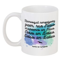 "Кружка ""Петербург"" - питер, сувенир, санкт-петербург, петербург, спб"