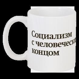 """Кружка """"Социализм с человеческим концом"""" - кружка, коммерсант, социализм с человеческим концом"""
