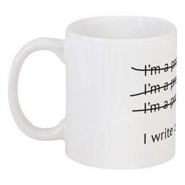 "Кружка ""Я программист"" - юмор, офис, работа, компьютер, фриланс"