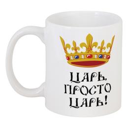 """Кружка """"Царь, просто Царь!"""" - юмор, царь"""