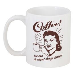 """Кружка """"Кофе - делай глупости быстрее!"""" - арт, ретро, прикольные, кофе"""