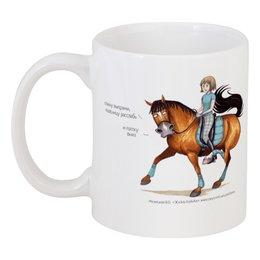 """Кружка """"ЖиЗнЬ КоНнАя - Пятку вниз"""" - лошадь, лошади, конь"""