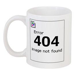 """Кружка """"Error 404"""" - прикольные, error 404, 404, ошибка 404, image not found"""