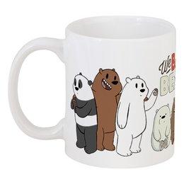 """Кружка """"We Bare Bears"""" - панда, белый, медведи, гризли, webarebears"""