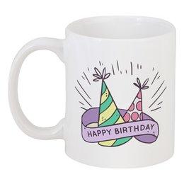 """Кружка """"Happy Birthday """" - др, с днём рождения, день рождения, happy birthday to you, birthday party"""