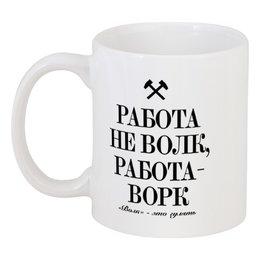 """Кружка """"Пораньше лягу сегодня """" - работа, волк, пораньше, лягу, kkaravaev"""