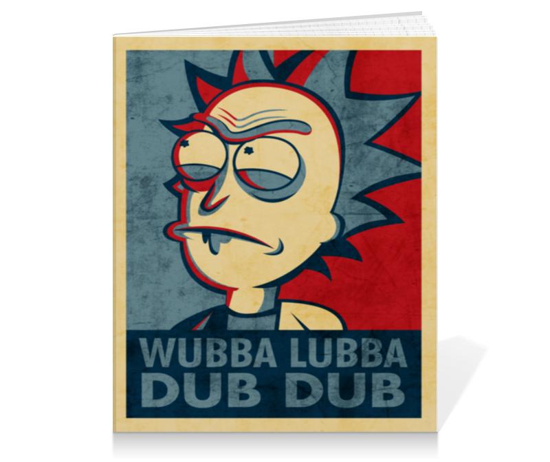 Тетрадь на клею Printio Wubba lubba dub dub. рик из рик и морти dub vekovoj bgt05