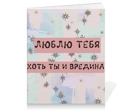 """Тетрадь на клею """"Тетрадь на клею Космос"""" - звезды, надписи, для девочек, принты, иллюстрации"""