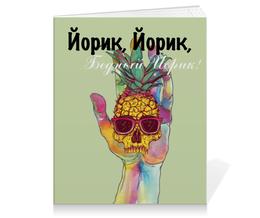 """Тетрадь на клею """"Йорик"""" - арт, юмор, стиль, new, рисунок"""