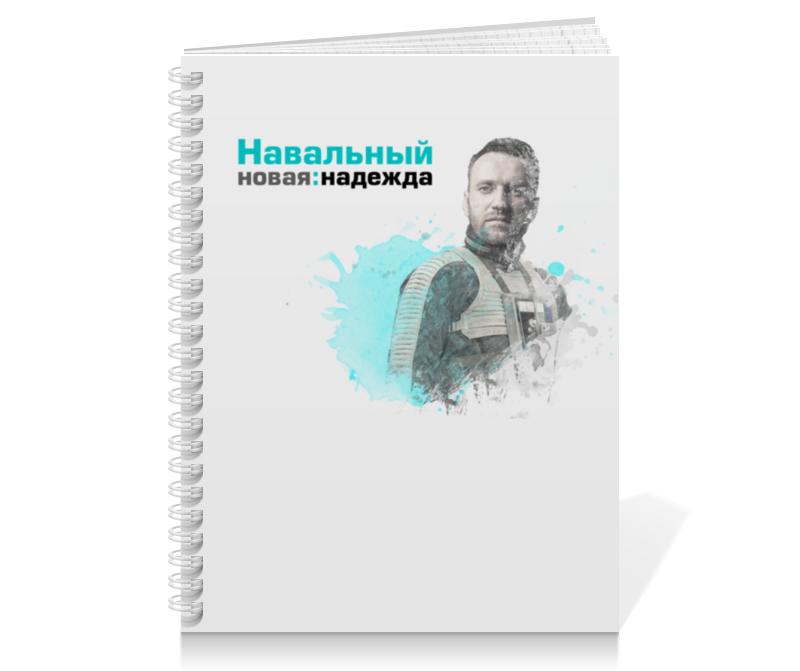 Тетрадь на пружине Printio Навальный 2018 - новая надежда тетрадь на пружине printio блокнот с оригинальным персонажем хириша визз