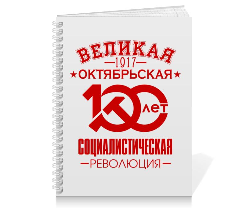Тетрадь на пружине Printio Октябрьская революция холст 60x90 printio октябрьская революция