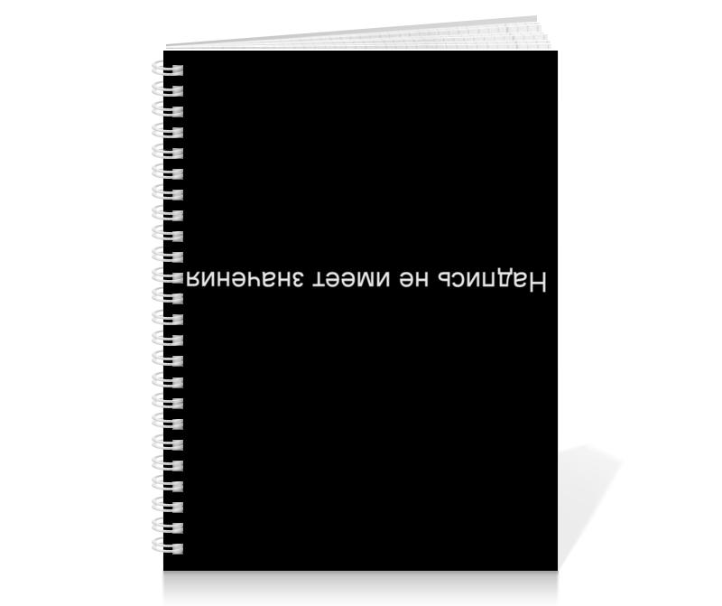 Тетрадь на пружине Printio Тетрадь от шевцова футболка itpedia