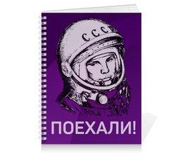 """Тетрадь на пружине """"Гагарин """" - ссср, космос, гагарин, день космонавтики, россия"""