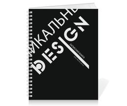 """Тетрадь на пружине """"Записная книга """"Уникальный DESIGN"""""""" - дизайн, подарок, книга, цели, записи"""