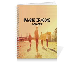 "Тетрадь на пружине ""Imagine Dragons"" - музыка, рок, группа, рисунок"