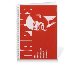 "Тетрадь на пружине ""Советский плакат, 1976 г."" - ссср, ленин, плакат, кпсс"