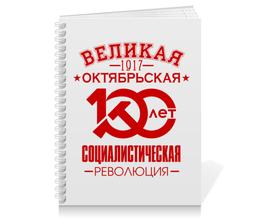 """Тетрадь на пружине """"Октябрьская революция"""" - ссср, революция, коммунист, серп и молот, 100 лет революции"""