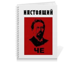 """Тетрадь на пружине """"Настоящий ЧЕ"""" - че, россия, герой, чехов"""