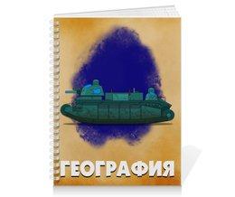 """Тетрадь на пружине """"Тетрадь на пружине География от Gerand """" - танки, про танки, танки геранд, геранд шоп, gerand"""