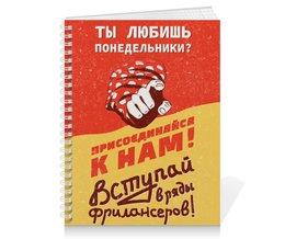 """Тетрадь на пружине """"Любишь понедельники? Фрилансер"""" - ссср, ретро, труд, плакат, агитация"""