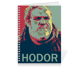 "Тетрадь на пружине ""Ходор"" - игра престолов, ходор, game of thrones, hodor"