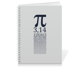 """Тетрадь на пружине """"Число Пи"""" - математика, алгебра, гик, число, пи"""