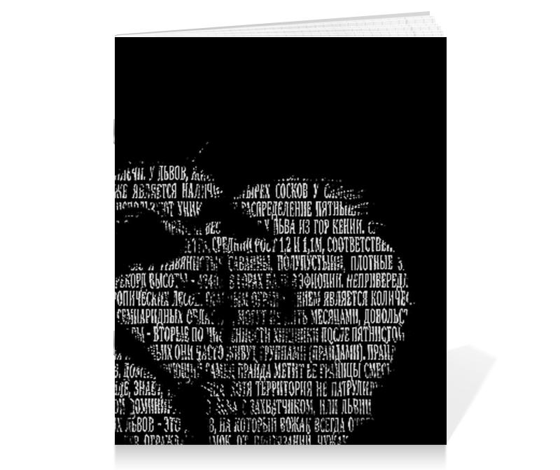 Тетрадь на скрепке Printio Чёрно-белый лев тетрадь на скрепке printio портрет марка шагала юдель пэн