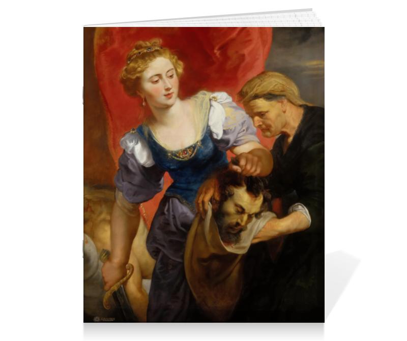 Тетрадь на скрепке Printio Юдифь с головой олоферна (рубенс) тарелка юдифь