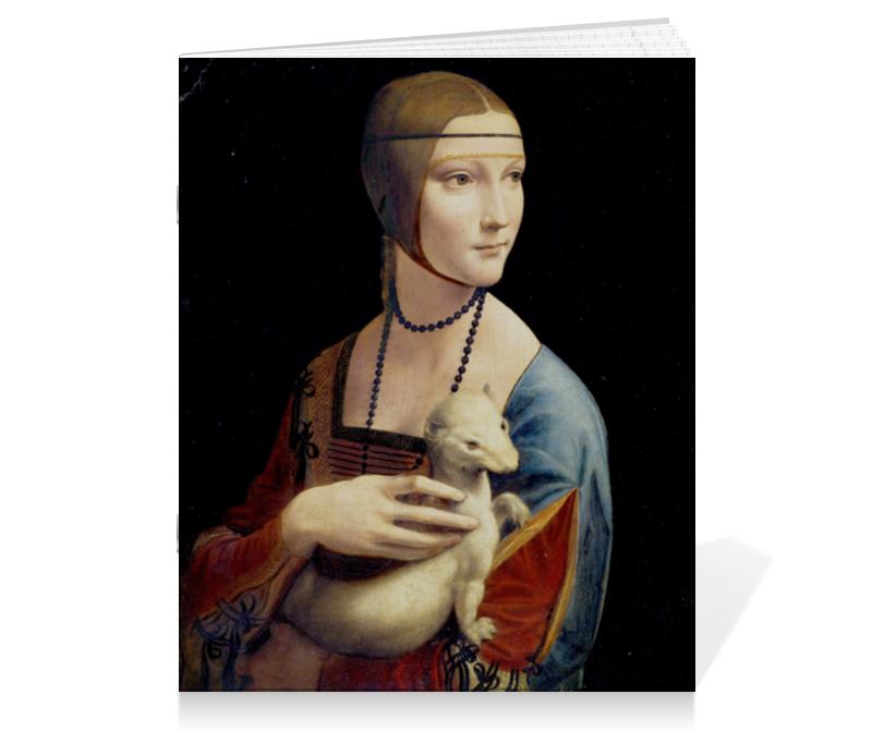 Тетрадь на скрепке Printio Дама с горностаем (леонардо да винчи)