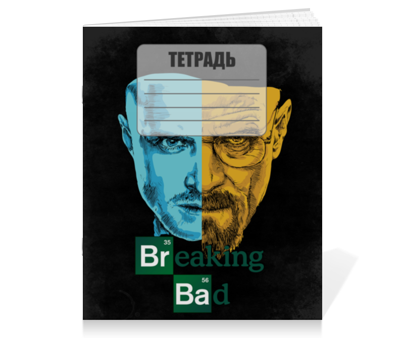 Тетрадь на скрепке Printio Ученическая тетрадь breaking bad