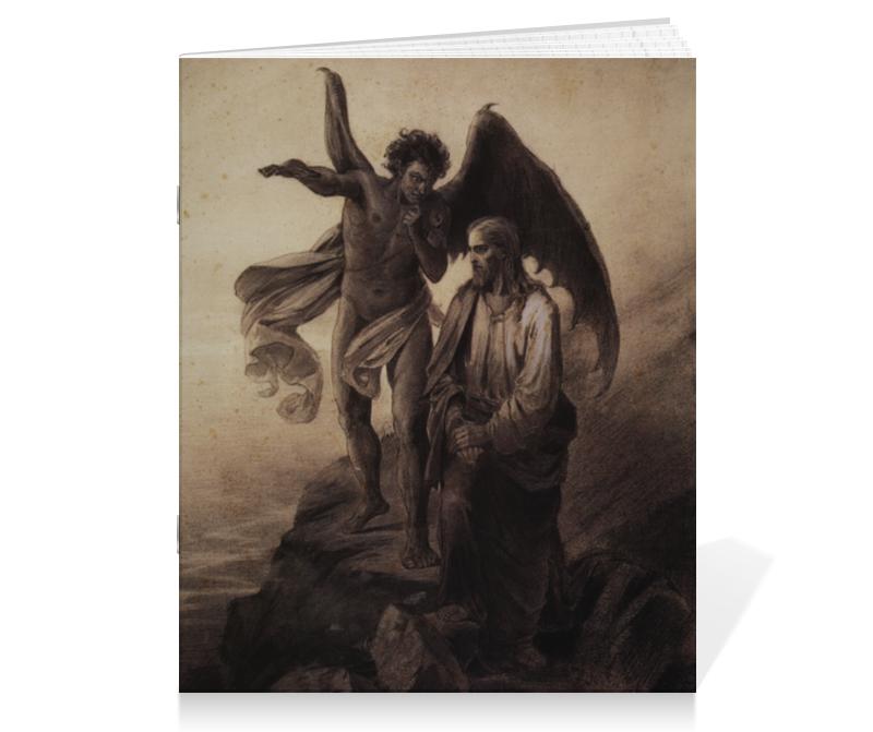 Тетрадь на скрепке Printio Искушение христа (василий суриков) рюкзак с полной запечаткой printio искушение христа василий суриков