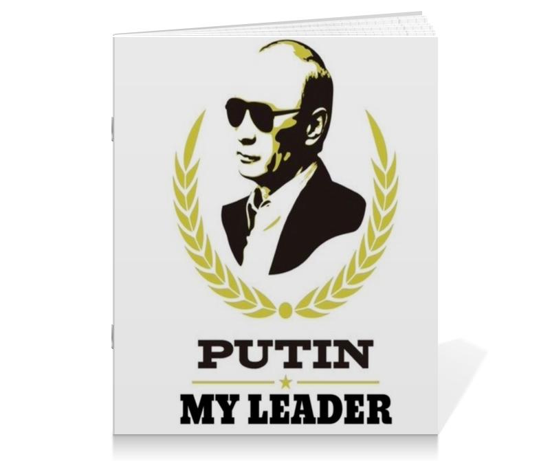 Тетрадь на скрепке Printio Путин тетрадь на скрепке printio тайгер