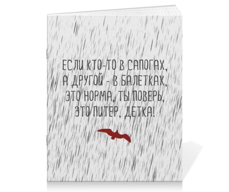 Тетрадь на скрепке Printio Петербург тетрадь на скрепке printio медведь