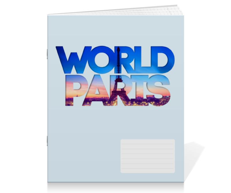Тетрадь на скрепке Printio different world: paris different market different practice