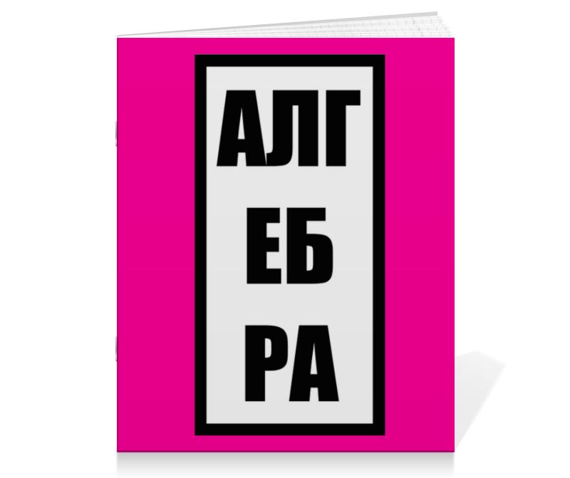 Тетрадь на скрепке Printio Алгебра тетрадь на скрепке printio кошак