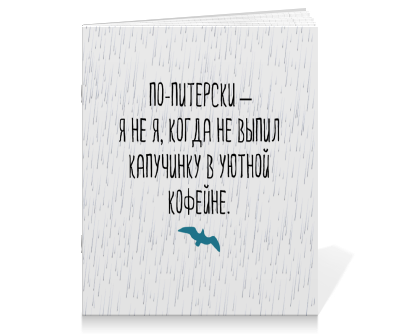 Тетрадь на скрепке Printio Петербург петербург ноутбуков