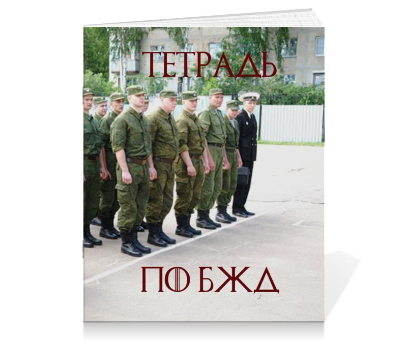 "Printio Тетрадь предметная ""бжд"""
