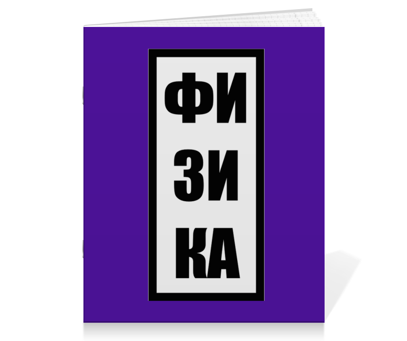 Тетрадь на скрепке Printio Физика тетрадь на скрепке printio тайгер